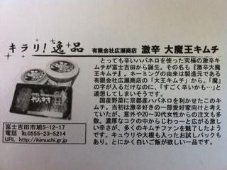 佐藤新聞.JPG